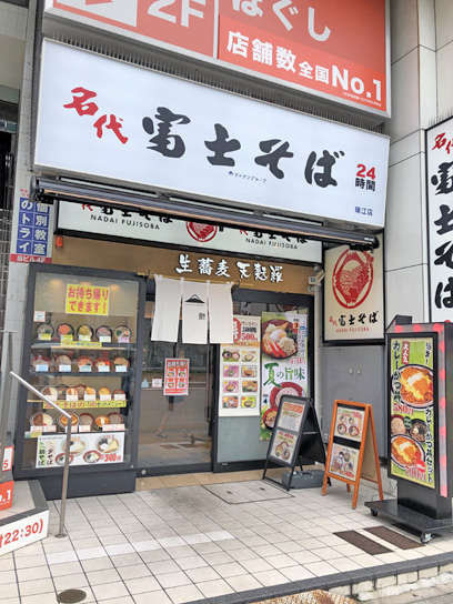 200724富士そば瑞江店.jpg