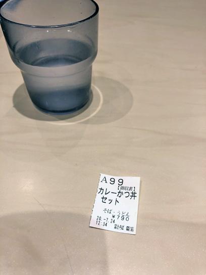 200724富士瑞江カレーかつ丼領収書.jpg