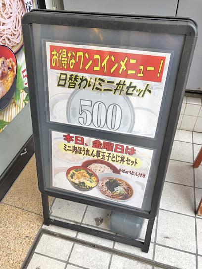 200724富士瑞江ワンコセット看板.jpg