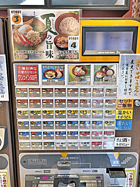 200724富士瑞江券売機.jpg