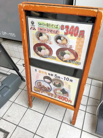 200724富士瑞江朝夕メ看板.jpg