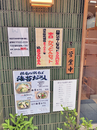200725桂庵新富町サデー.jpg