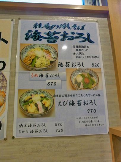 200725桂庵新富町夏メニュー.jpg