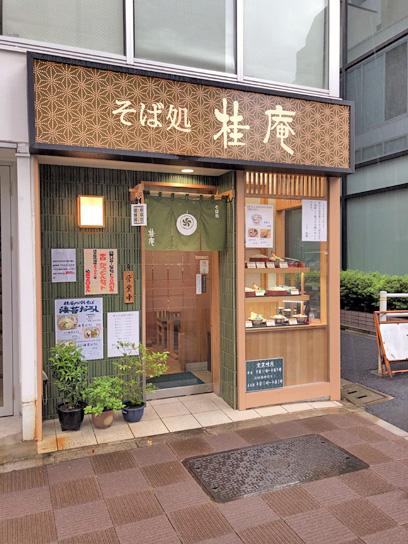200725桂庵新富町店.jpg