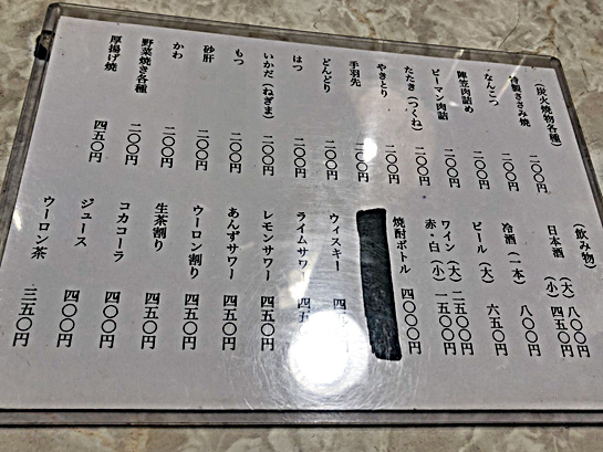 200728伊勢元西船メニュー.jpg