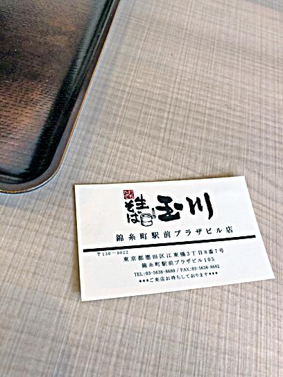 200728玉川錦糸町名刺.jpg