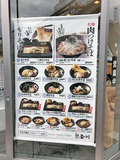 200728玉川錦糸町外写真メニュー.jpg