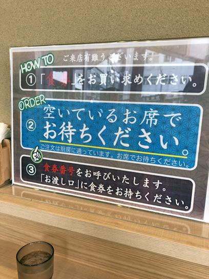 200728玉川錦糸町注文方法.jpg