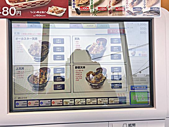 200729てんや錦糸町南券売機.jpg