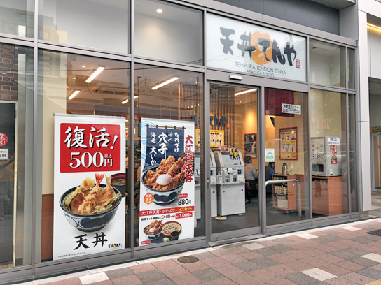 200729てんや錦糸町南店.jpg