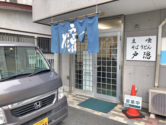 200729戸隠@草加2.jpg