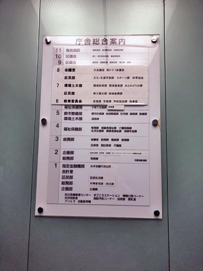 200731中央区役所食堂エレベーター2.jpg