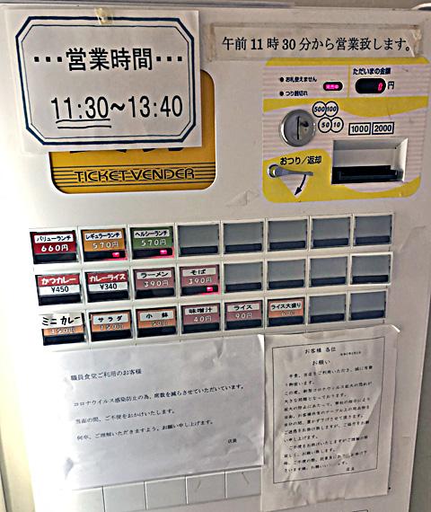 200731中央区役所食堂券売機.jpg
