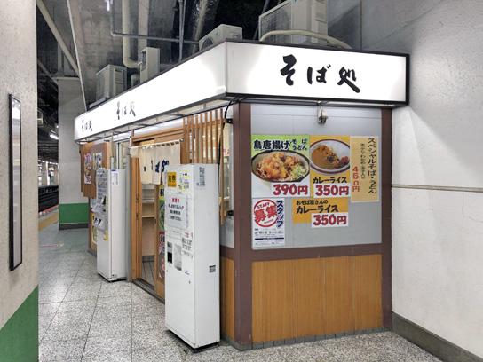 200801そば処北千住1番ホーム店1.jpg