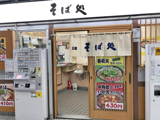 200801そば処北千住1番ホーム店3.jpg