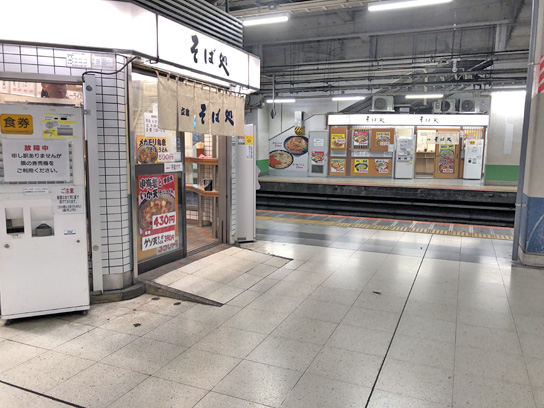 200801そば処北千住1番ホーム店5.jpg