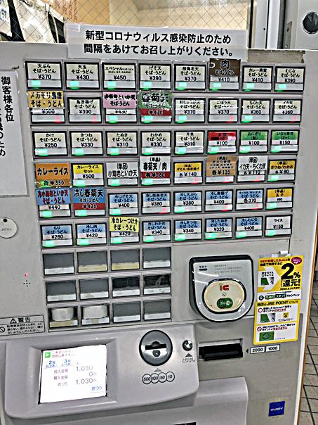 200801そば処北千住1番券売機.jpg