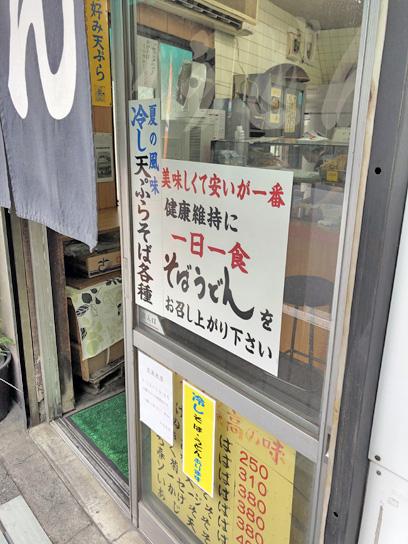 200804六文神田須田町冷し有ります.jpg