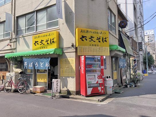 200805六文人形町店2.jpg