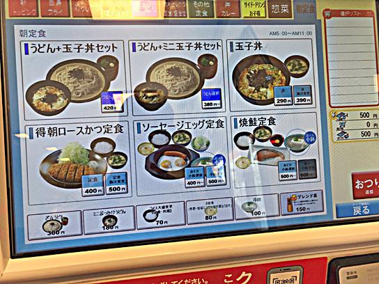 200805松のや錦糸町券売機1.jpg