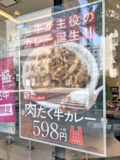 200822吉野家新富町肉だく牛カレーポスター.jpg