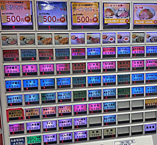 200822梅もと八重洲券売機.jpg