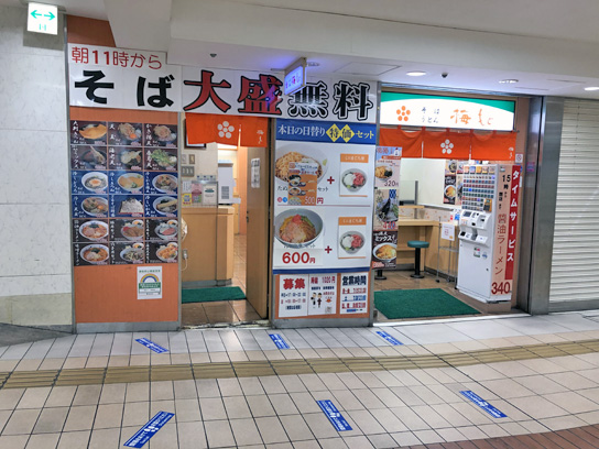 200822梅もと八重洲店.jpg