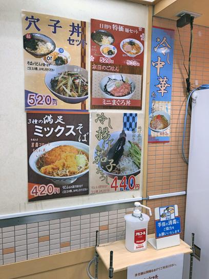 200822梅もと八重洲店内写真メ.jpg