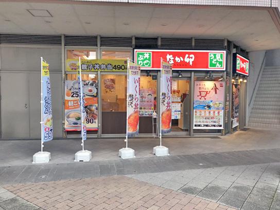 200823なか卯豊洲店.jpg