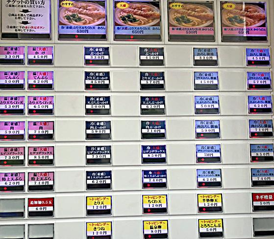 200824やんま日本橋券売機.jpg