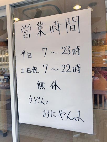 200824やんま日本橋営業時間.jpg