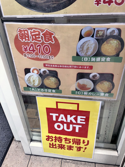 200825たすけよもだ朝カレ定食.jpg