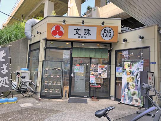 200826文殊亀戸店.jpg