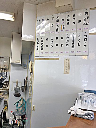200828うさぎや店内メニュー.jpg