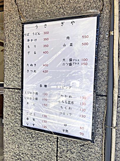 200828うさぎや店外メニュー.jpg