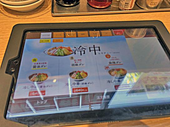 200830れんげ食堂西大島タブ注文.jpg