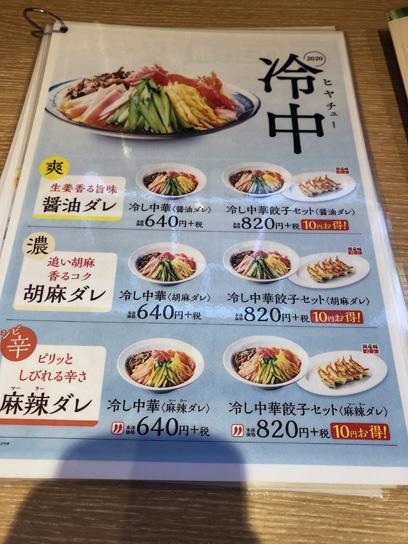200830れんげ食堂西大島冷中メニュー.jpg
