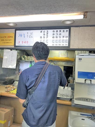 200830都そば高砂先客注文.jpg