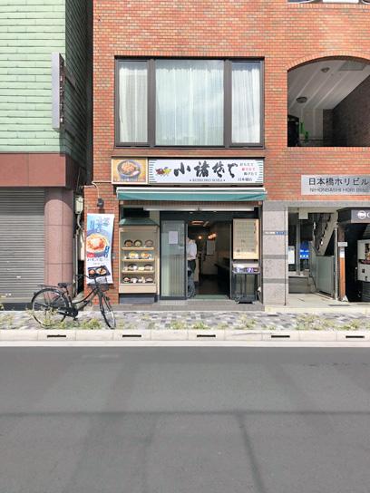 200903小諸そば日本橋店.jpg