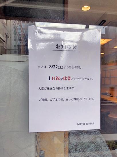 200903小諸日本橋お知らせ.jpg