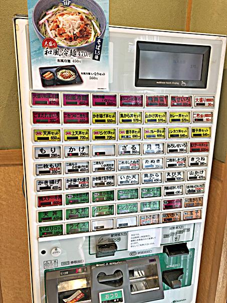 200903小諸日本橋券売機.jpg