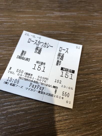 200906マイカリー食堂水天宮ロースかつカレ領収書.jpg