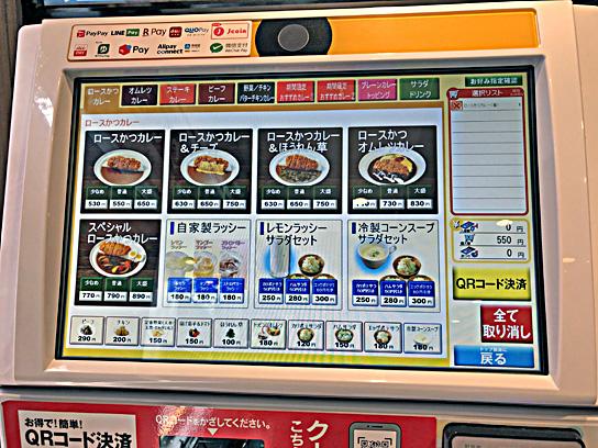 200906マイカリー食堂水天宮券売機.jpg