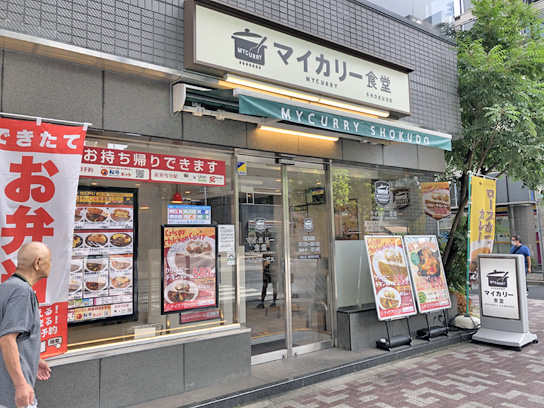 200906マイカリー食堂水天宮店.jpg