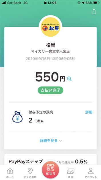 200906マイカリー食堂水天宮PayPay払い.jpg