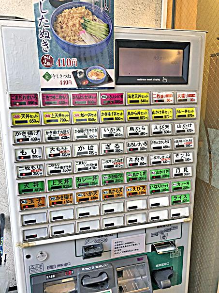 200911小諸京橋券売機.jpg