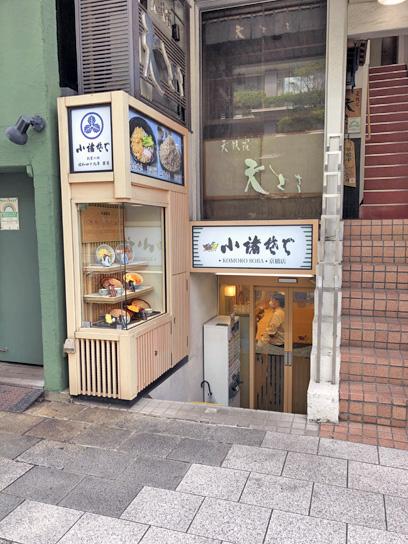 200911小諸京橋店.jpg