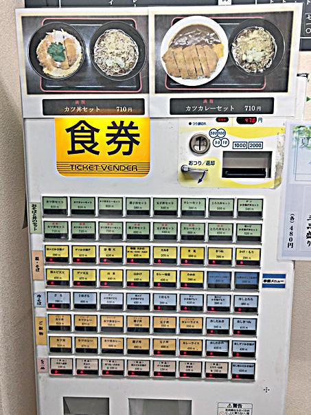 200921天かめ門仲券売機.jpg