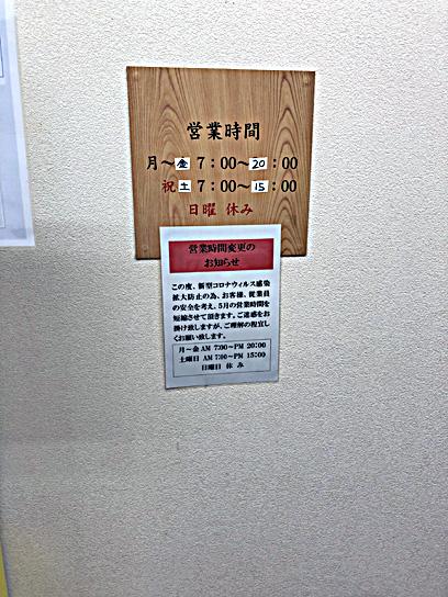 200921天かめ門仲営業時間変更.jpg