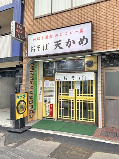 200921天かめ門仲店2.jpg